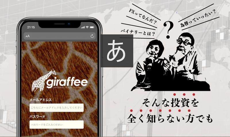 giraffee