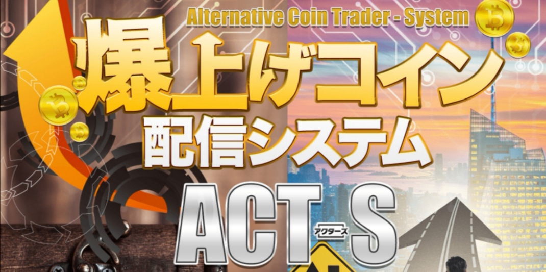ACT-S